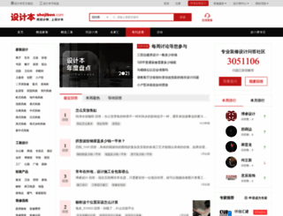 ask.shejiben.com screenshot