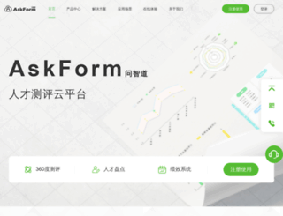 askform.cn screenshot