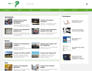 askpoint.org screenshot