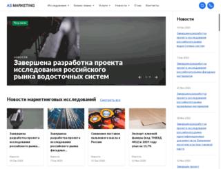 asmarketing.ru screenshot