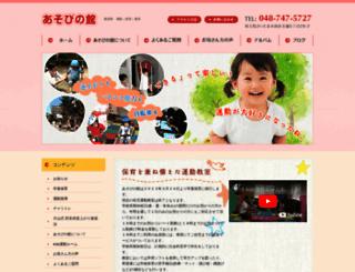 asobinoyakata.com screenshot