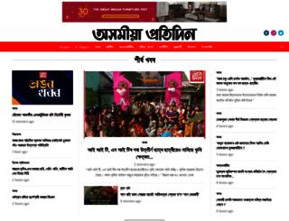 asomiyapratidin.in screenshot