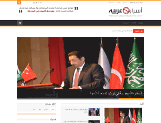 asrararabiya.com screenshot