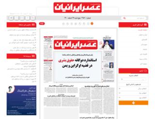 asre-iranian.ir screenshot
