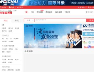 assess.chinahr.com screenshot