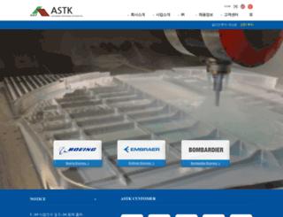 astk.co.kr screenshot