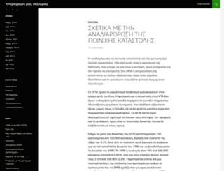 astop.espivblogs.net screenshot
