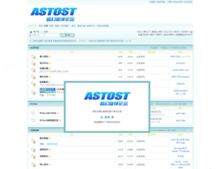 astost.com screenshot