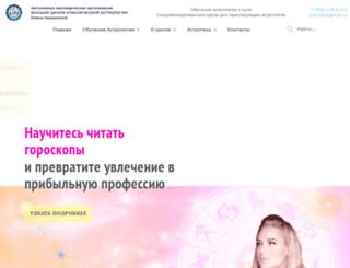 astroclass.ru screenshot