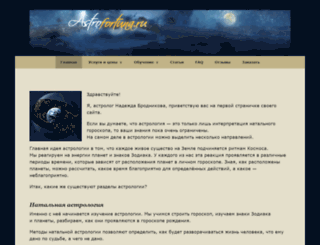 astrofortuna.ru screenshot
