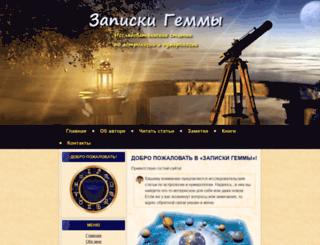 astrogemma.ru screenshot