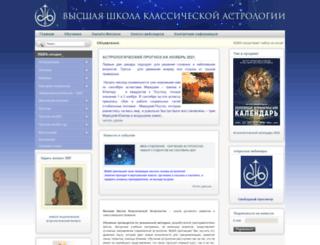 astrolog.ru screenshot