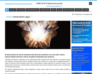 astrologmagic.ru screenshot