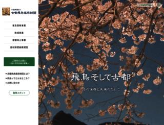 asukabito.or.jp screenshot