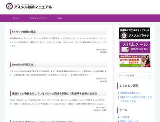 asumeru.net screenshot