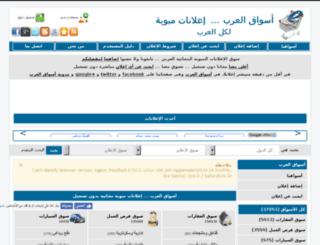 aswaqal3rab.com screenshot