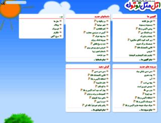 atalmataltootooleh.com screenshot