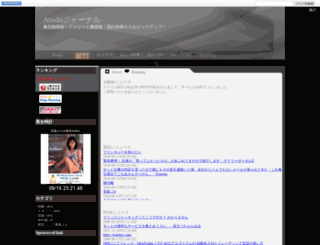 atashijournal.blog68.fc2.com screenshot