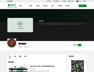 atcafeme.huodongxing.com screenshot