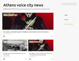 athensvoicecitynews.blogspot.se screenshot