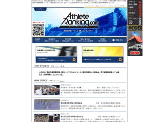 athleteranking.com screenshot
