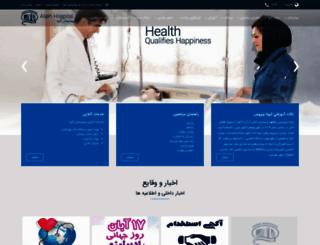 atiehhospital.ir screenshot