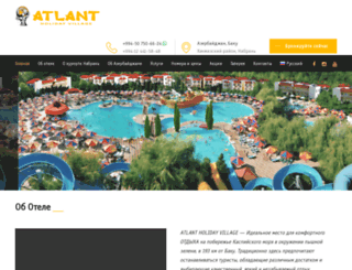 atlant-az.net screenshot