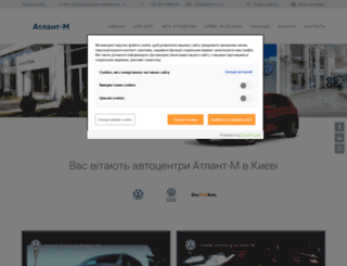 atlant-m.ua screenshot