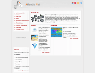atlantisnet.bg screenshot