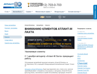 atlantm-lahta.ru screenshot