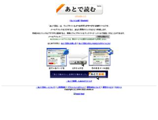 atode.cc screenshot
