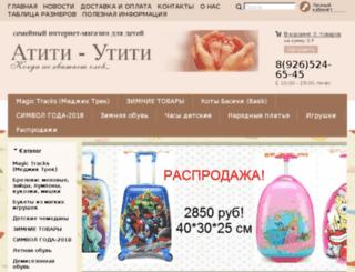 att-utt.ru screenshot
