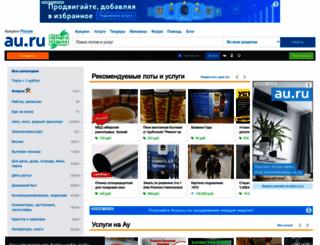 au.ru screenshot