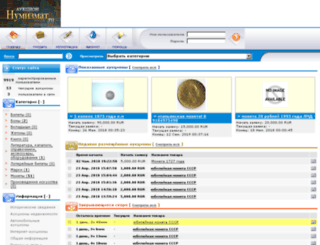 auction.numizmat.ru screenshot