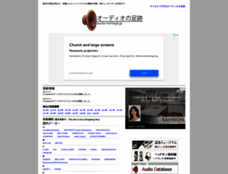 audio-heritage.jp screenshot