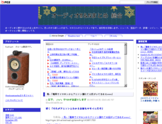 audiomn.blog.fc2.com screenshot