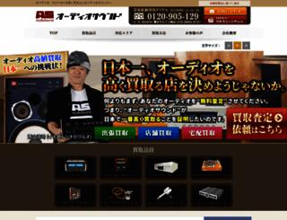 audiosound.co.jp screenshot