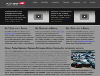 auto-spar.ru screenshot