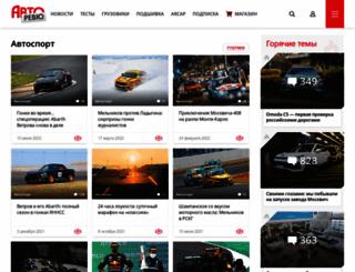 auto-sport.ru screenshot