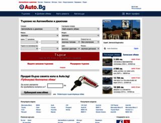auto.bg screenshot