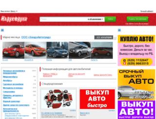 auto.irr.by screenshot