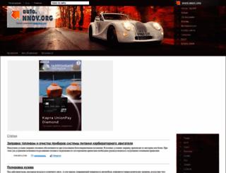 auto.nnov.ru screenshot