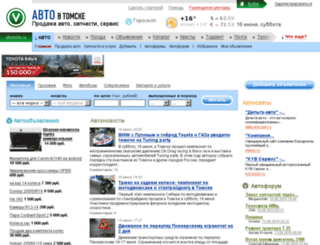 auto.vtomske.ru screenshot