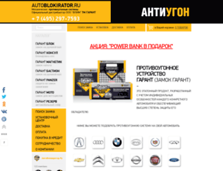 autoblokirator.ru screenshot