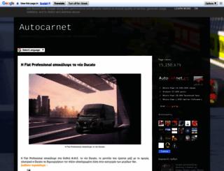 autocarnet.gr screenshot