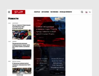autocentre.ua screenshot