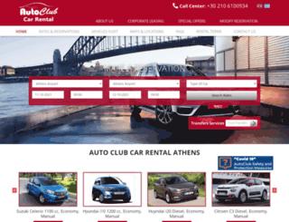 autoclubrental.gr screenshot