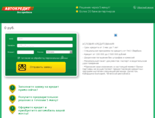 autocredit-bp.ru screenshot