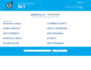 autocry.ru screenshot