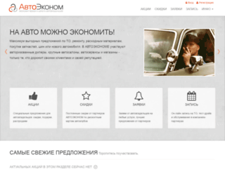 autoeconom.ru screenshot